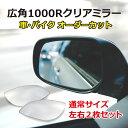 広角クリアミラー・通常サイズ(左右2枚)/車 バイク 旧車 廃...