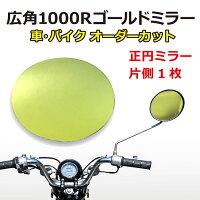 広角ゴールドミラー・正円タイプ(片側1枚)
