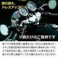 広角ブルーミラー・正円タイプ(左右2枚セット)