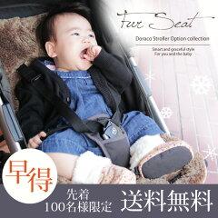 秋冬のお出かけの不安解消 赤ちゃんの背中の冷えを守る送料無料もこもこファーの ベビーカーシ...