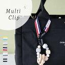 マルチクリップ 帽子クリップなど様々な用途で使えます ブランケットクリップ、即席よだれかけにも! DORACO FIRST ドラコファースト ベビー ブランド 日本製 出産祝い ギフトに 人気