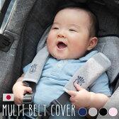 お名前刺繍入り!みんなの目をひくマルチ ベルトカバー ベビーカーやチャイルドシートの汚れ防止に よだれカバー  DORACO FIRST ドラコファースト ベビー ブランド 日本製 出産祝い ギフトに 人気