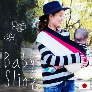 DORACOリバーシブル スリング 助産師おすすめのベビースリング 安心のサポート ぴったりサイズへお直しができる抱っこ紐で肩や腰の負担を軽減! だっこひも 抱っこひも 新生児 出産祝い DORACO ドラコ ギフトにも人気