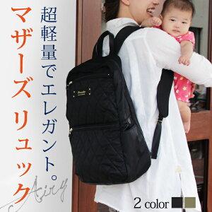【送料無料】エアリー リュック 日本人の体型に合わせたショルダー設計 背面メッシュ構造 充実の…