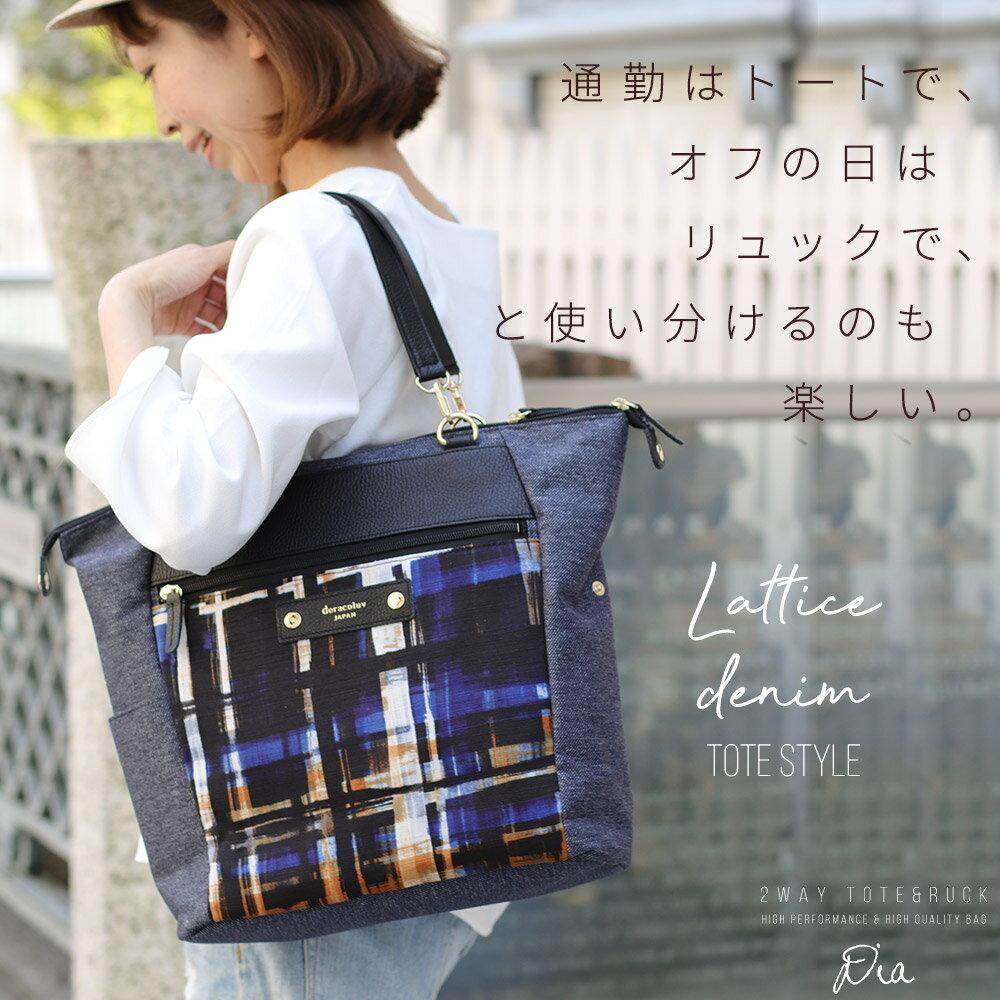 2way多機能バッグマザーズリュックとしても大人気/A4対応軽量背面ポケット日本製トートバッグや肩掛けもできるリュックマザーズバッグDORACO(L3)doracoluvドラコラブ神戸ブランド送料無料人気撥水本革