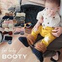 ベビー ブーティ 防寒 対策 あったか ファー / 滑り止め 調節ひも付き 日本製 ベビー 靴下 / 靴 シュー...