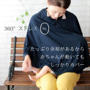 出産祝いに人気の授乳ケープ