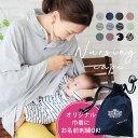 【VERY掲載!】授乳ケープ UVカット 巾着付き / ポンチョ タイプで 360度 安心 お名前刺繍可能! フード付き 授乳ケープ 春 の お出かけに / DORACO ドラコ 授乳カバー 出産祝い ギフト・・・