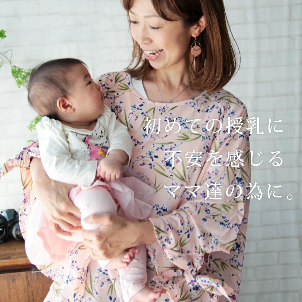 【名入れ刺繍可能】DORACO授乳ケープ/リボンスリーブ【巾着付き】ポンチョタイプで360度安心授乳ケープ/DORACOドラコ授乳カバー出産祝いギフト