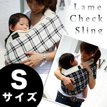 Sサイズ ラメチェックスリング 2年間完全サポート+ 初回サイズ直し無料!抱っこひも 新生児 slg