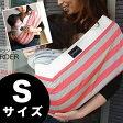 Sサイズ ピンクボーダースリング 2年間完全サポート+ 初回サイズ直し無料!抱っこひも 新生児 slg