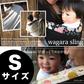 Sサイズ リバーシブルスリング<和柄> 2年間完全サポート+ 初回サイズ直し無料!抱っこひも 新生児 slg