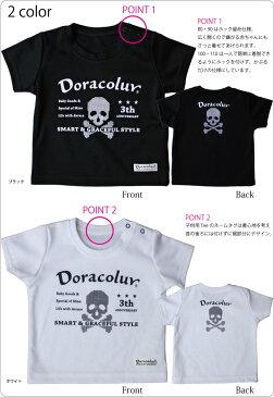 子供用スカルTシャツ 親子ペアデザイン♪ 80-110サイズ展開 日本製 男の子 女の子 洋服 親子Tシャツ ペアルック おそろい DORACO FIRST ドラコファースト ベビー ブランド 日本製 男の子 女の子 出産祝い ギフトに 人気