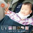 UV アイス ブランケット クール素材の夏用ブランケット ベビーカーやチャイルドシートの紫外線対策や日よけに最適 冷感 DORACO FIRST ドラコファースト ベビー ブランド 日本製 出産祝い ギフトに 人気