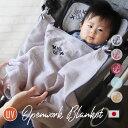 UV カット 透かし編み ブランケット 春 夏 のお出かけに 赤ちゃん を 紫外線から守る ベビーケープ / 抱っこ紐ケープ ベビーカー の 日よけ としても おすすめ 日本製DORACO FIRST ドラコファースト ベビー ブランド 出産祝い ギフト 人気