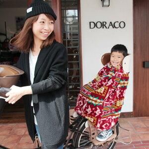 DORACOこども乗せ自転車専用ブランケットMサイズ防寒マジックテープで簡単装着あったかブランケット日本製DORACOFIRSTブランドkmo出産祝いギフトにも人気