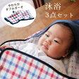 沐浴3点セット フード付きバスタオル 日本製のダブルガーゼ 出産祝い 赤ちゃん 新生児 ガーゼ 名入れ刺繍可能商品 kmo出産祝い ギフトにも人気