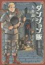 【新品】【本】ダンジョン飯 全巻セット 1−6巻 九井 諒子 著