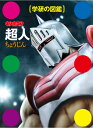 【予約】【新品】【本】【05/24発売予定】キン肉マン「超人」  【学研の図鑑】 ゆでたまご/監修
