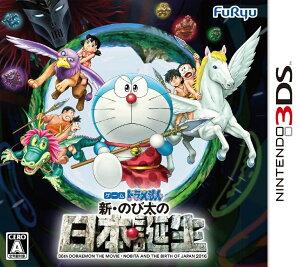 ドラえもん 新・のび太の日本誕生 【2500円以上購入で送料無料】【ニンテンドー】【3DS】【…