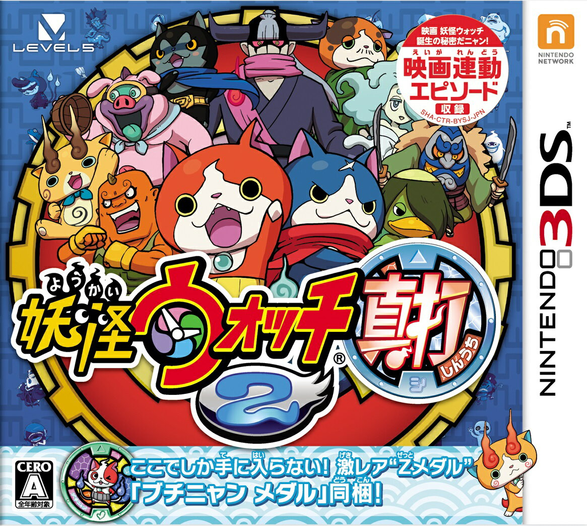 Nintendo 3DS・2DS, ソフト 2 3DS CTR-P-BYSJ