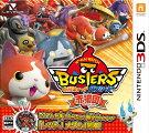 【中古】【ゲーム】【3DSソフト】妖怪ウォッチバスターズ赤猫団【中古ゲーム】【任天堂】【ニンテンドー3DS】【3DS】