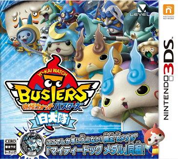 【中古】 妖怪ウォッチバスターズ 白犬隊 3DS CTR-P-BYBJ / 中古 ゲーム