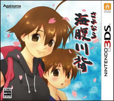 【中古】 さよなら 海腹川背 3DS CTR-P-AUFJ / 中古 ゲーム