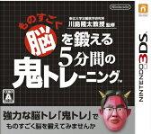 ものすごく脳を鍛える5分間の鬼トレーニング(川島教授監修) 【中古】 3DS ソフト CTR-P-ASRJ / 中古 ゲーム