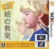 新 絵心教室 【ニンテンドー】【3DS】【ソフト】【中古】【中古ゲーム】