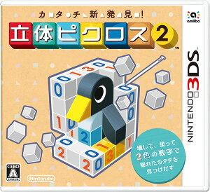 【中古】【ゲーム】【3DSソフト】カタチ新発見!立体ピクロス2【中古ゲーム】