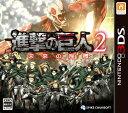 【新品】 進撃の巨人2〜未来の座標〜 3DS / 新品 ゲーム