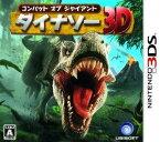 【中古】コンバット オブ ジャイアント ダイナソー3D 3DS CTR-P-ATTJ/ 中古 ゲーム