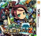 世界樹と不思議のダンジョン2【中古】3DSソフトCTR-P-BD5J/中古ゲーム