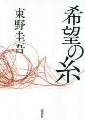 中古  古本 希望の糸講談社東野圭吾 文芸日本文学文学男性作家