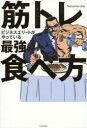 【中古】【古本】筋トレビジネスエリートがやっている最強の食べ方 KADOKAWA Testosterone/著【趣味 トレーニング トレーニング】