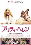 【新品】【DVD】プリティ・ヘレン ゲイリー・マーシャル(監督)