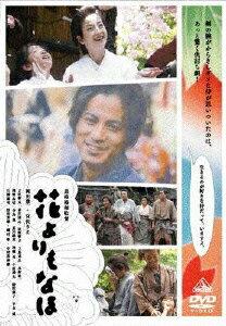 【新品】【DVD】花よりもなほ 是枝裕和(監督)