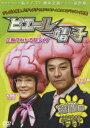 【新品】【DVD】ピエール靖子 企画でわかる脳タイプ 金脳編 ピエール瀧/光浦靖子
