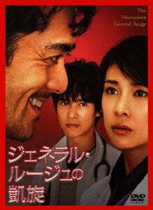 【新品】【DVD】ジェネラル・ルージュの凱旋 竹内結子