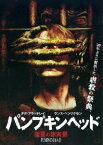 【新品】【DVD】パンプキンヘッド 復讐の謝肉祭 ダグ・ブラッドレイ
