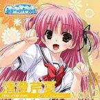 【新品】【CD】PCゲーム「あまつみそらに!」キャラクターソング Vol.2 清澄芹夏 松田理沙(清澄芹夏)