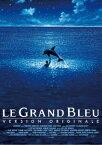 【新品】【DVD】グラン・ブルー オリジナル版 −デジタル・レストア・バージョン− ロザンナ・アークエット