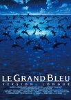 【新品】【DVD】グラン・ブルー 完全版 −デジタル・レストア・バージョン− ロザンナ・アークエット
