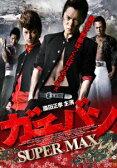 【新品】【DVD】ガチバン SUPERMAX 窪田正孝