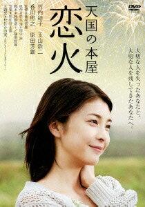 【新品】【DVD】あの頃映画 松竹DVDコレクション 00's Collection::天国の本屋 恋火 竹内結子