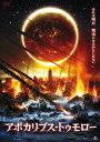【新品】【DVD】アポカリプス・トゥモロー ジョエル・グレッチ