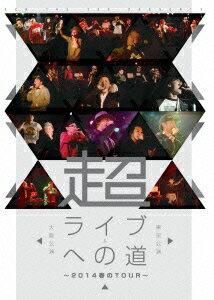 【新品】【DVD】超ライブへの道 〜2014春のTOUR〜 東京公演&大阪公演 (V.A.)