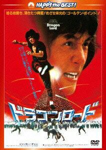 【新品】【DVD】ドラゴンロード <新録日本語吹替収録版/インターナショナル版> ジャッキー・チェン[成龍](出演、監督、脚本、武術指導)