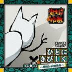 【新品】【CD】鬼灯の冷徹WEBラジオ DJCD ひとにきびしく 〜地獄の公開録音〜 (ラジオCD)